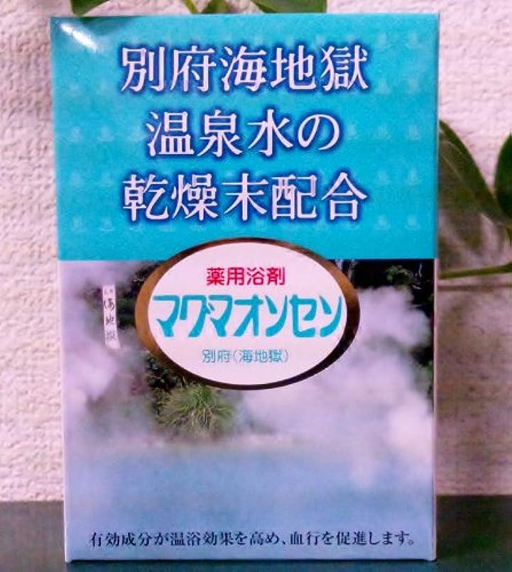 テラス遊具宣教師マグマオンセン別府(海地獄) 21包入り