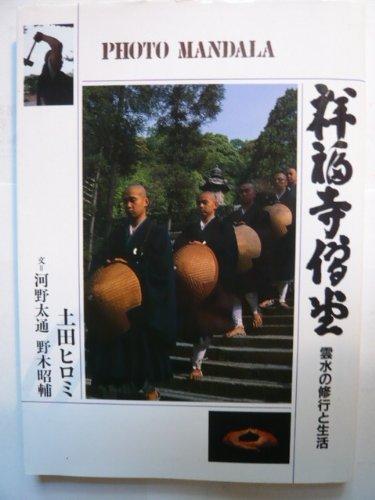 祥福寺僧堂―雲水の修行と生活 (フォト・マンダラ)の詳細を見る