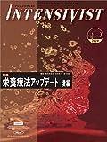 INTENSIVIST Vol.11 No.3 2019 (特集:栄養療法アップデート 後編) 画像