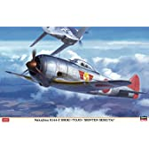 ハセガワ 1/32 中島 キ44 二式単座戦闘機 鍾馗 II型 震天制空隊