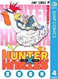 HUNTER×HUNTER モノクロ版 4 (ジャンプコミックスDIGITAL)