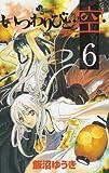 いつわりびと◆空◆ 6 (少年サンデーコミックス)