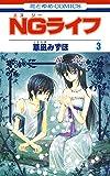 NGライフ 3 (花とゆめコミックス)