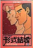 形式結婚 7 (アクションコミックス)