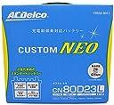 トヨタ ACデルコ 充電制御車対応 カスタム ネオ バッテリー 80D23L (55D23L/60D23L/65D23L/70D23L/75D23L共用可能) V9550-8011