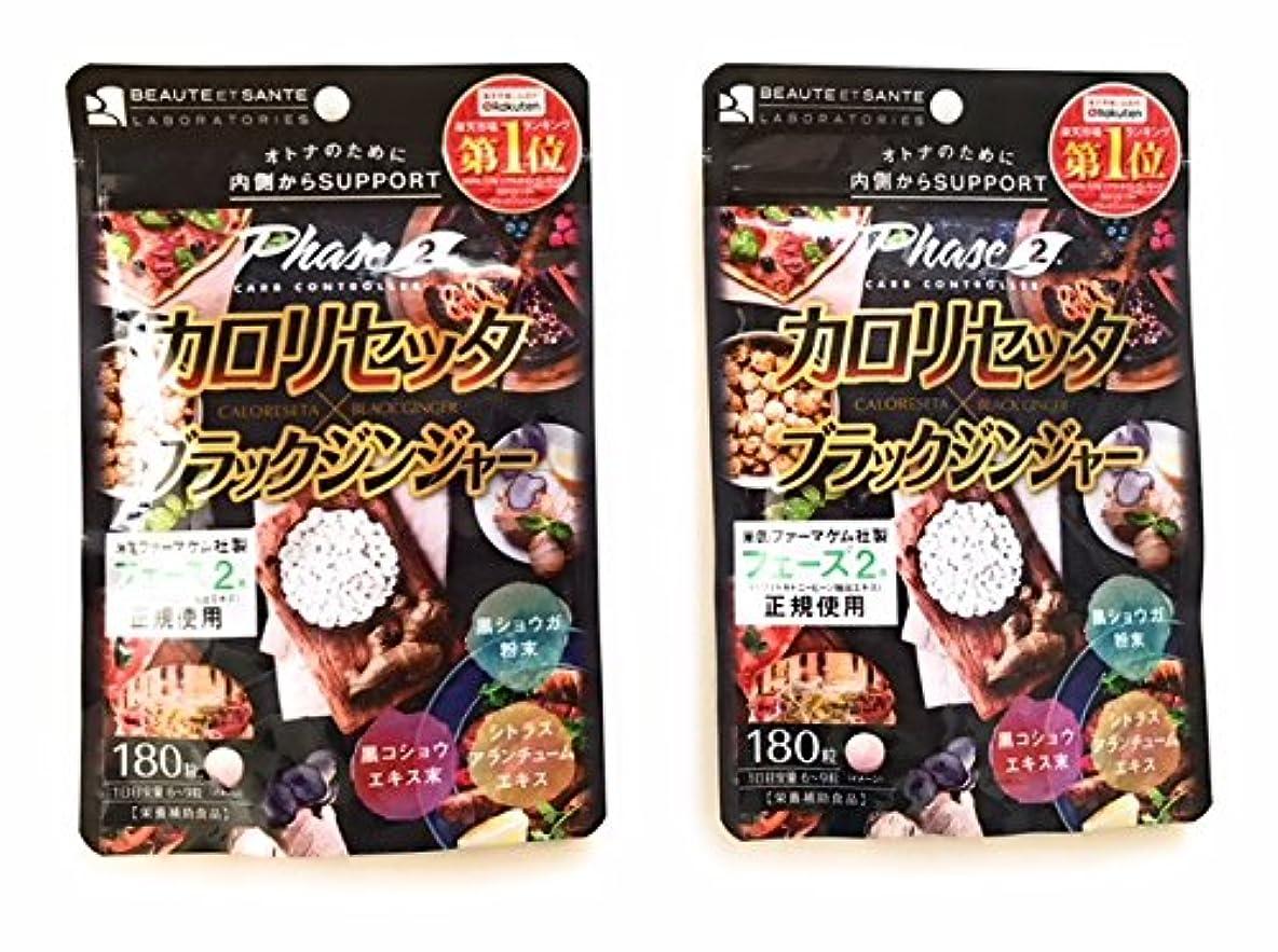 ホイストエキス米ドルカロリセッタ×ブラックジンジャー 180粒2個セット ダイエットサポートサプリメント