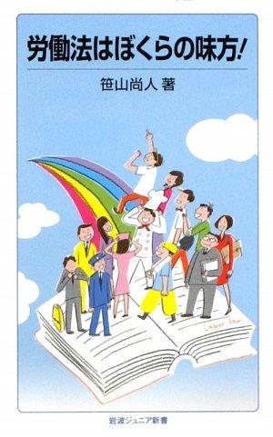 労働法はぼくらの味方! (岩波ジュニア新書)の詳細を見る