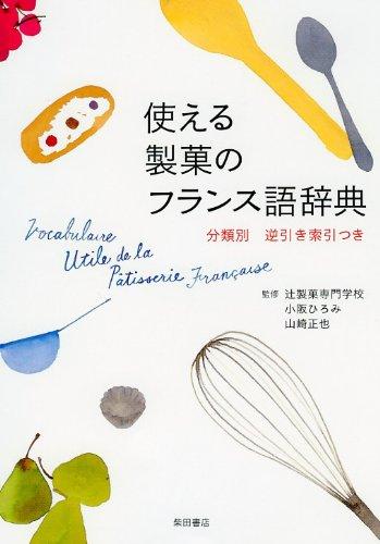 使える製菓のフランス語辞典 分類別 逆引き索引つき