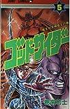 ゴッドサイダー 5 (ジャンプコミックス)