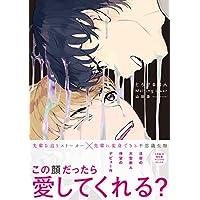とろける恋人【電子コミック限定特典付き】 (コミックマージナル)