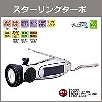 日用品 防災 関連商品 多機能ラジオライト スターリングターボ 6000