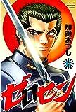 ゼロセン(6) (週刊少年マガジンコミックス)