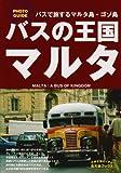 バスの王国マルタ―フォトガイド (楽天舎ブックス)