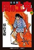完全版 闇の土鬼 中 (復刻名作漫画シリーズ)