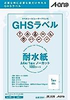 エーワン GHSラベル用 耐水 A4ノーカット 100シート 32801