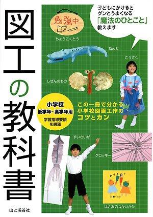 図工の教科書 小学校低学年~高学年用の詳細を見る