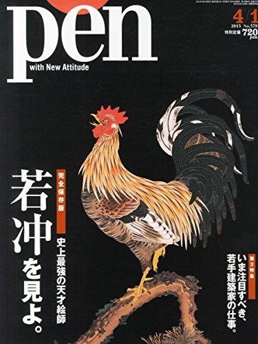 Pen(ペン) 2015年 4/1 号 [若冲を見よ]の詳細を見る