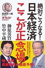 絶対こうなる!日本経済ここが正念場! (田原総一朗責任編集 オフレコ!BOOKS ) 新書