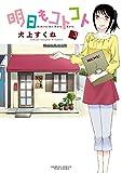 明日もコトコト(3) (バンブーコミックス)