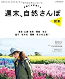 JTB '週末、自然さんぽ 関東'