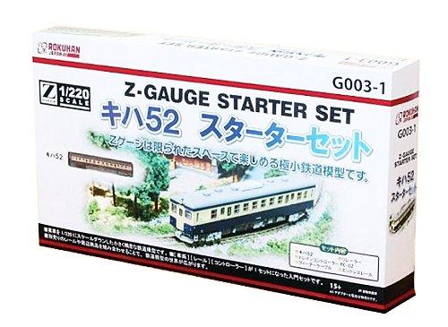 ロクハン Zゲージ G003-1 スターターセット キハ52