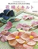 花咲くキルト―刺し子ブティと3Dアップリケで作る (レッスンシリーズ)