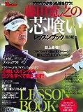 藤田寛之の芯喰いレッスンブック―100%つかまった球を打つ! (SAN-EI MOOK 別冊ゴルフトゥデイ)