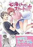 七海くんのスカートの中【コミックス版】 (MIKE+comics)