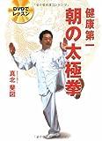 健康第一朝の太極拳 DVD付