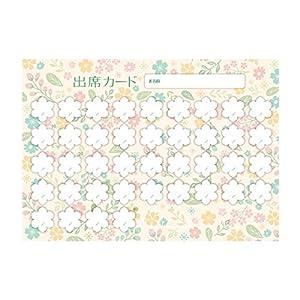 オリジナル出席カード フラワー2 【40回レッスン+予備4回対応】 10枚入り PRFG-540