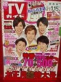 週刊TVガイド関西版(テレビガイド)2013年1月11日表紙嵐お正月超特大号