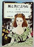 風と共に去りぬ〈1〉 (1977年) (新潮文庫)