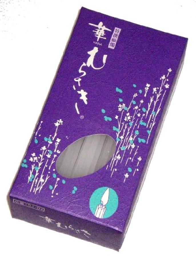 十億水素分注する東海製蝋のろうそく 花びらローソク 華むらさき 4号15本