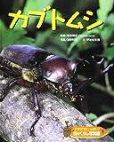 ドキドキいっぱい!虫のくらし写真館〈1〉カブトムシ
