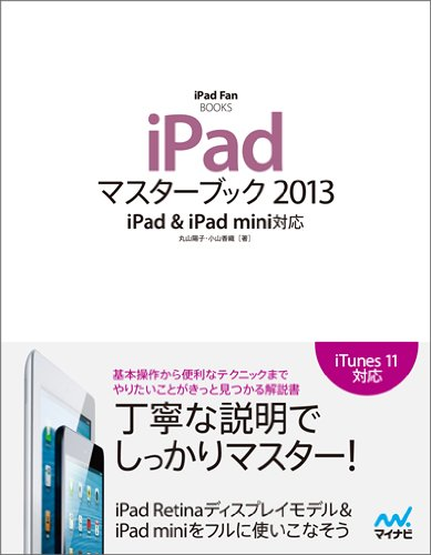 iPadマスターブック2013 iPad & iPad mini対応 (iPad Fan BOOKS)