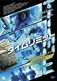 タイムリミット[DVD]