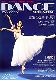 DANCE MAGAZINE (ダンスマガジン) 2008年 12月号 [雑誌]