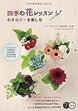 四季の花レッスン 小さな彩りを楽しむ (コツがわかる本!)