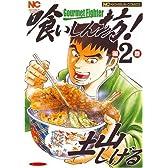 喰いしん坊! 2 (ニチブンコミックス)