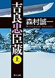 吉良忠臣蔵 上 (角川文庫)