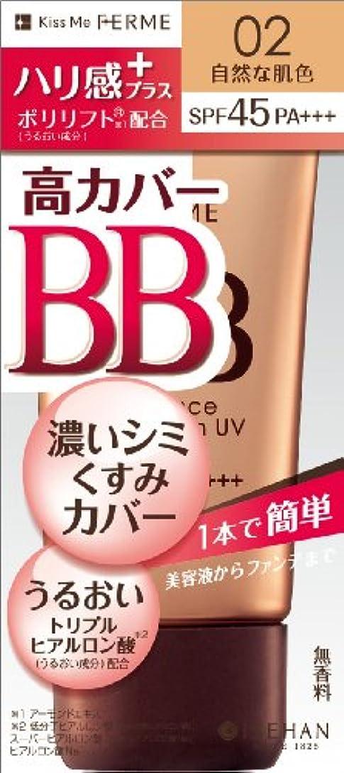 悔い改める面減らすフェルム エッセンスBBクリームUV02 自然な肌色 30g