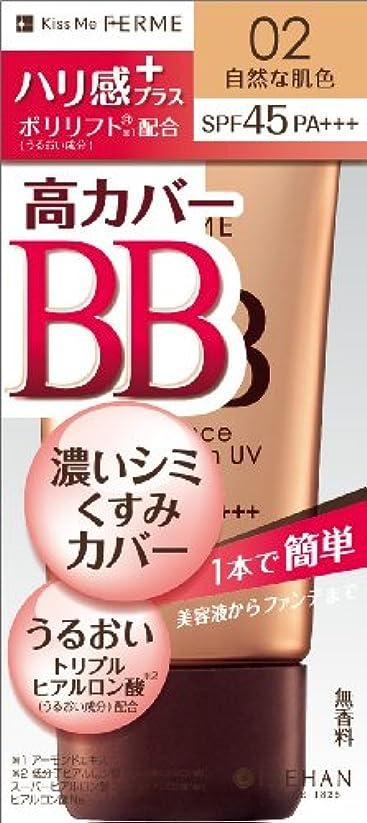 展開する展開するビーチフェルム エッセンスBBクリームUV02 自然な肌色 30g