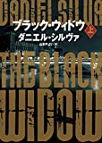 ブラック・ウィドウ 上 (ハーパーBOOKS)