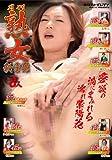 熟女秘宝館 愛欲の渦にまみれる濡れ紫陽花 [DVD]