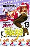 オヤマ!菊之助(13) (少年チャンピオン・コミックス)