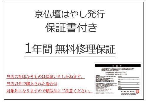 京仏壇はやし モダン仏具セット ほのか 九谷焼 銀彩シリーズ 5具足 ピンク ( 小 ) ( 日本製 ) 5点セット