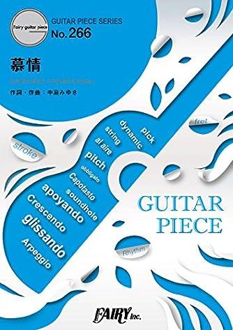 ギターピースGP266 慕情 / 中島みゆき  (ギターソロ・ギター&ヴォーカル)~ドラマ 『やすらぎの郷』主題歌 (GUITAR PIECE SERIES)