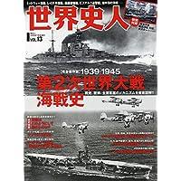 世界史人(13) 2020年 07 月号 [雑誌]: 歴史人 増刊
