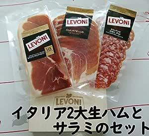 【レボーニ LEVONI】イタリア2大ハムとサラミの詰めあわせ(ギフト包装)