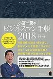 小宮一慶のビジネスマン手帳 2018
